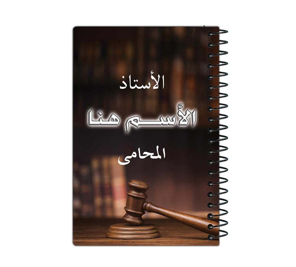 Lawyer And Judge Tool